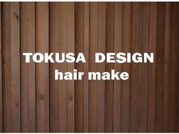 トクサ デザイン ヘアメイク(TOKUSA DESIGN hair make)(埼玉県川越市/美容室)