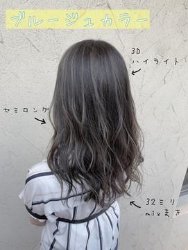 【Lee vita】ブルージュカラー/ハイライト/アッシュブラウン