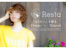 美容室 リスタ(Resta)