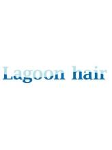 ラグーンヘアー(Lagoon hair)