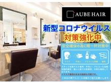 オーブ ヘアー シエル 岡本店(AUBE HAIR ciel)の詳細を見る