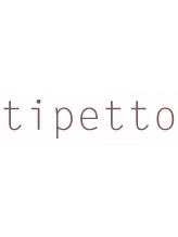 ティペット(tipetto)