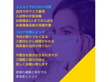 ユメユイ 日吉店(YUME YUI)(神奈川県横浜市港北区)