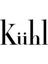 キュール(Kuhl)