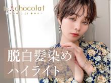 ショコラ アン 横須賀中央の詳細を見る