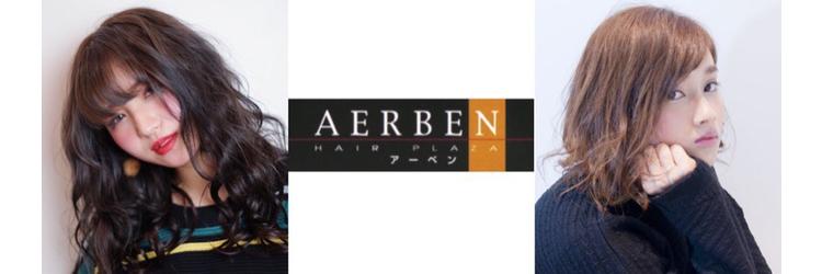 アーベン 心斎橋店 (AERBEN) (心斎橋/美容室)
