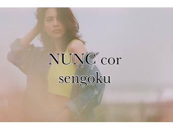 ヌンクコル 千石(NUNC COR)(東京都文京区/美容室)