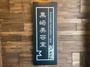 黒崎美容室(福岡県北九州市八幡西区)