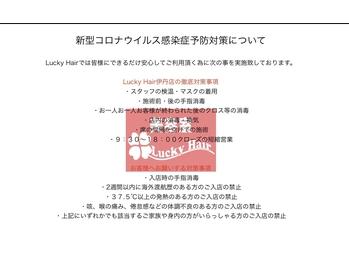 美容室 ラッキーヘア 伊丹店(Lucky Hair)(兵庫県伊丹市)
