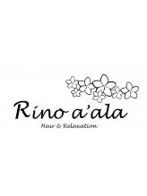 リノアーラ(Rino a'ala)