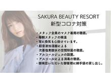 サクラ ビューティー ガーデン(SAKURA Beauty garden)の詳細を見る