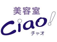 美容室チャオ(Ciao)