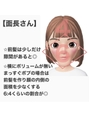 面長さん☆魔法の小顔バランス ROMMY.本厚木