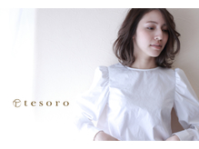 テソロ(tesoro)の詳細を見る