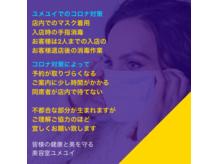 ユメユイ 六本木店 YUME YUIの詳細を見る