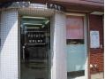 美容室ポテトサラダ 西滝店(POTATOSALAD)