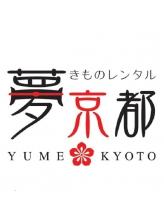 夢京都 高台寺店