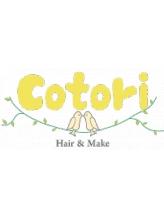 コトリ(cotori)