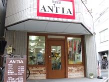『ANTIA』に気軽にお立ち寄り下さい♪