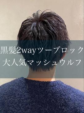 2way黒髪短髪ツーブロックマッシュウルフ