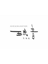 ヘアーアンドリラクゼーション 琉音(HAIR&RELAXATION)