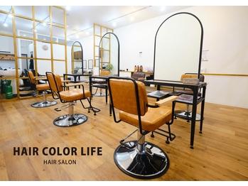ヘアカラーライフ つくばみどりの店(HAIR COLOR LIFE)(茨城県つくば市/美容室)