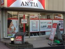 アンティア 武蔵野台店(AN'TIA)の詳細を見る