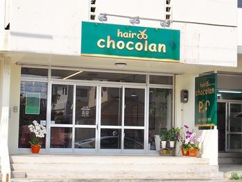 ヘアーショコラン(hair chocolan)