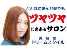 美容室 ドリームスタイル 大阪店の詳細を見る