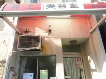 井上美容室(東京都中央区)