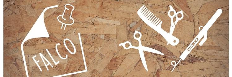 ファルコヘア 練馬店(FALCO hair)のアイキャッチ画像