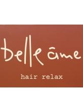 ベラーム ヘアーリラックス(belle ame hair relax)