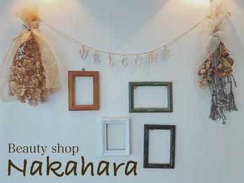 ナカハラ Nakahara ビューティーショップ Beautyshop(長崎県佐世保市/美容室)