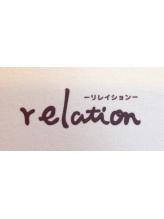 リレイション(relation)