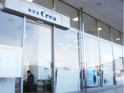 クレア 烏山店(CREA) image
