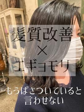 【架橋式トリートメント】で艶髪オルチャンヘアに大変身!