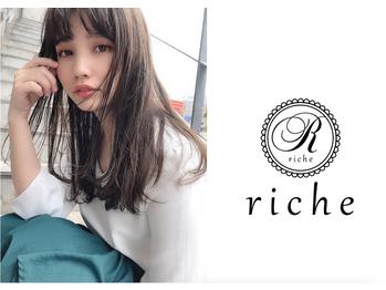 リーチェ(riche)(新潟県新発田市/美容室)