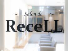 リセル(ReceLL)