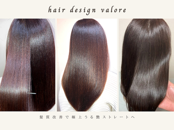 ヘアーデザイン ヴァローレ 南越谷 新越谷(Hair design Valore)(埼玉県越谷市/美容室)