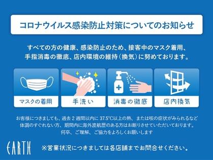ヘアメイク アース 古川店(HAIR&MAKE EARTH) image