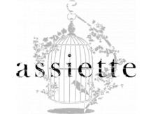 アシェット(assiette)
