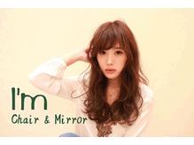 チェアーアンドミラー 南草津駅前店(Chair&Mirror)