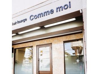 ヘアー ラウンジ コン モア(hair lounge Comme moi)(東京都板橋区/美容室)