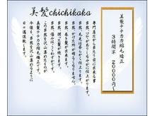 美髪chichikaka縮毛矯正のお約束、扱いやすくなるは当然♪