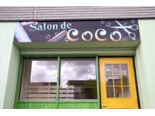 サロンドココ (Salon de CoCo)