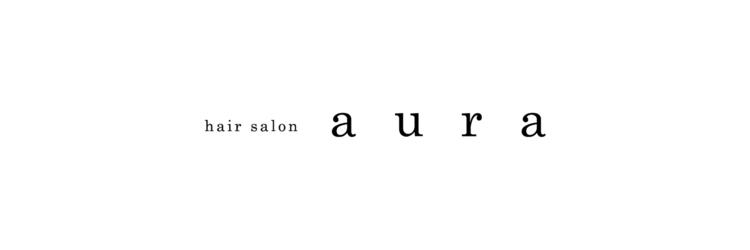 ヘアーサロン アウラ(hair salon aura)
