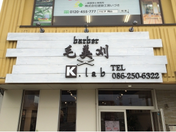毛美刈 K.lab(岡山県岡山市北区)