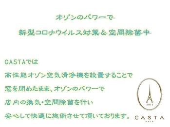 カスタ (CASTA)(兵庫県尼崎市)