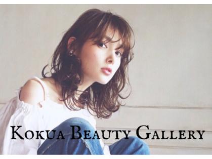 コクアビューティーギャラリー(Kokua Beauty Gallery) image