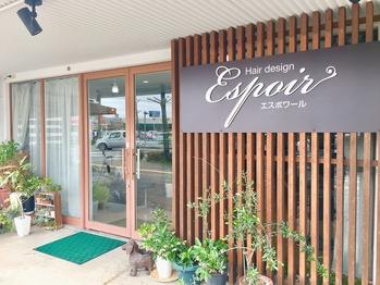 ヘアーデザインエ スポワール(Hair design Espoir)(佐賀県佐賀市)